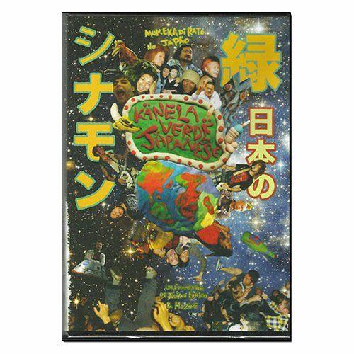 Mukeka di Rato - No Japão - Kanela Verde Japanese [2xDVD]